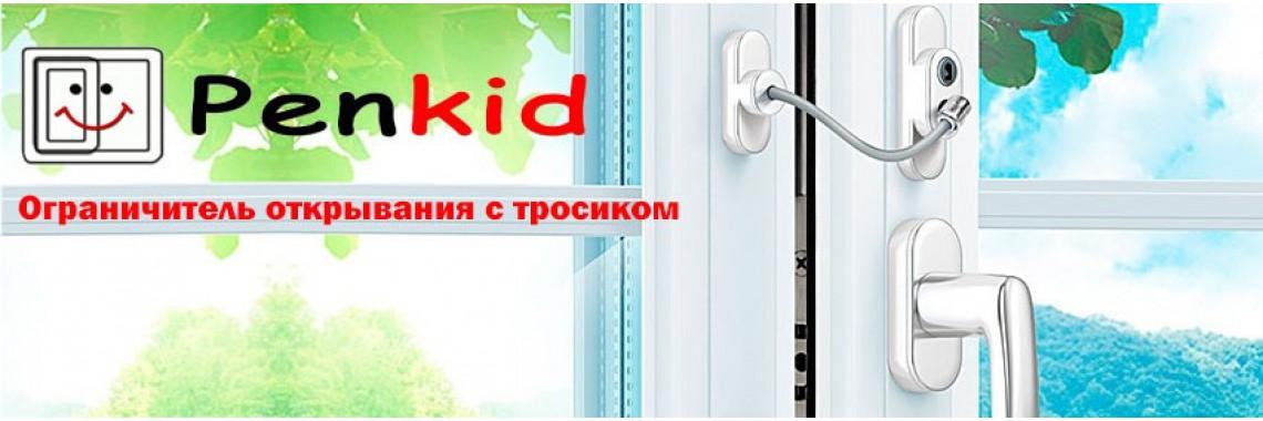 Пенкид - надежная защита окна от выпадения детей