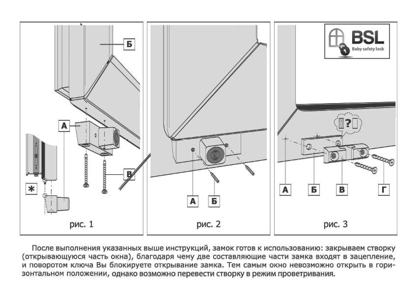 инструкция по установке BSL original
