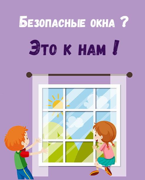 безопасные окна